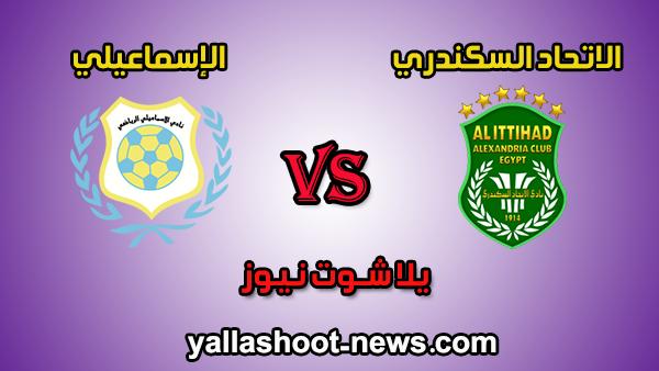مشاهدة مباراة الإسماعيلي والاتحاد السكندري بث مباشر اليوم 26-1-2020 البطولة العربية للأندية