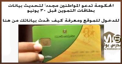 الحكومة تدعو المواطنين مجدداً لتحديث بيانات بطاقات التموين قبل 30 يونيو حدث من هنا