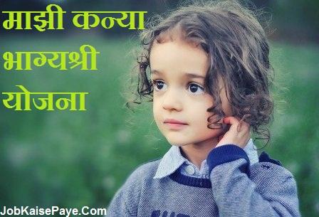 What are the benefits of Majhi Kanya Bhagyashree Scheme