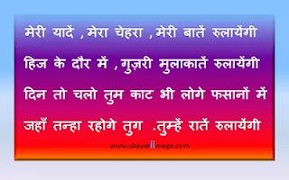 sad-shayari-image-hindi
