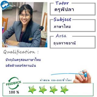 ครูพี่ปลา (ID : 13707) สอนวิชาภาษาไทย ที่อุบลราชธานี