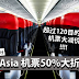 AirAsia 机票50%大折扣!超过120个目的地!5月14日开始订购!