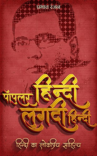 पॉपुलर हिन्दी लगदी हिन्दी हिन्दी का लोकप्रिय साहित्य | Popular Hindi Lugdi Hindi: Hindi Ka Lokpriya Sahitya