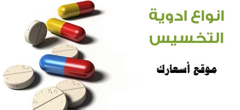 أسعار أدويه التخسيس المستورده والمصرية في مصر 2018