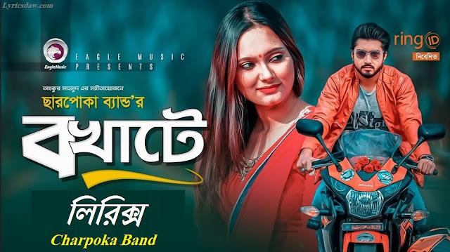 Bokhate Lyrics Ankur Mahamud