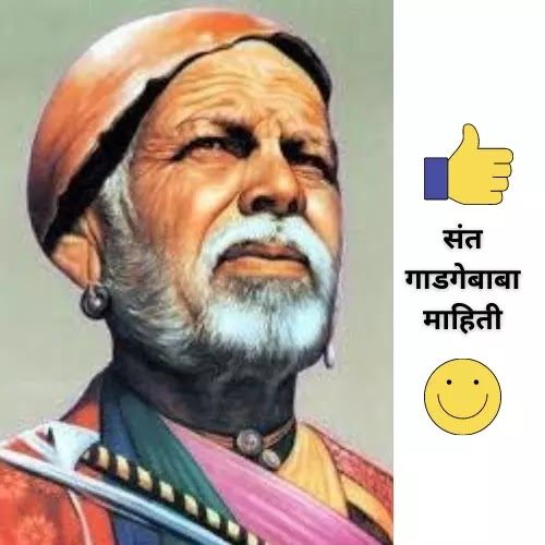 संत गाडगेबाबा माहिती   Sant Gadge Baba Information In Marathi