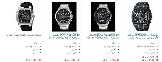 a7912511b ساعات كاسيو رجالى يتراوح سعرها من 1500 الى 2000 ريال سعودى