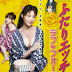 movies Jepang Futari Ecchi The Movie 2: Second Kiss (2012)