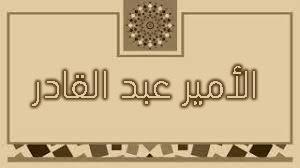 الأمير عبد القادر