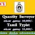 Tamil Typist, Quantity Surveyor - இலங்கை திறந்த பல்கலைக்கழகம்