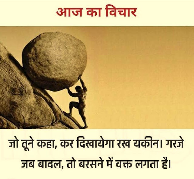 Aaj Ka Vichar-