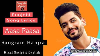 aasa-paasa-lyrics