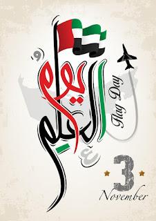 يوم العلم لدولة الإمارات العربية المتحدة مكتوب بالخط العربي
