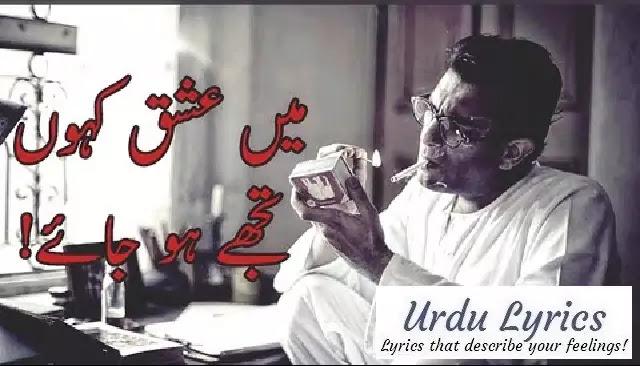 Ishq Kahoon Tujhe Ho Jaye - Amir Ameer - Sad Urdu Poetry