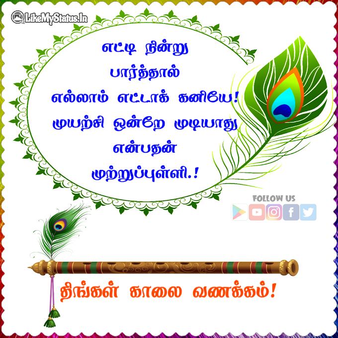 திங்கள் காலை வணக்கம் ஸ்டேட்டஸ்