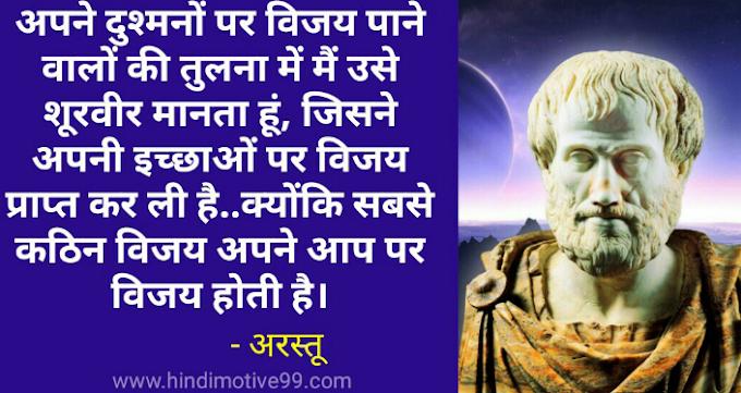 दार्शनिक अरस्तु के प्रसिद्ध अनमोल विचार - Aristotle quotes in hindi