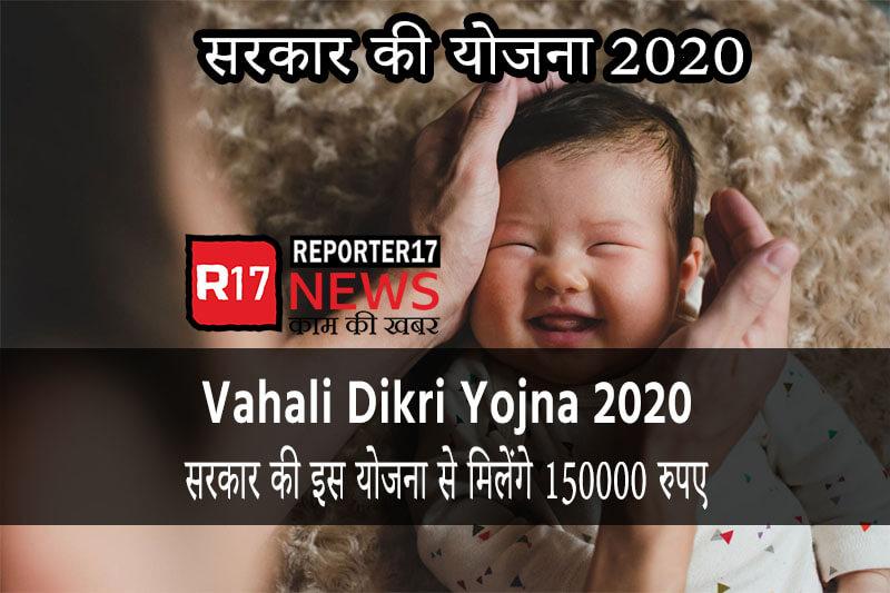 Vahali Dikri Yojna 2020