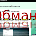[ЛОХОТРОН] blast-pribil.ga Отзывы? Александра Громова - The Abandoned Sites