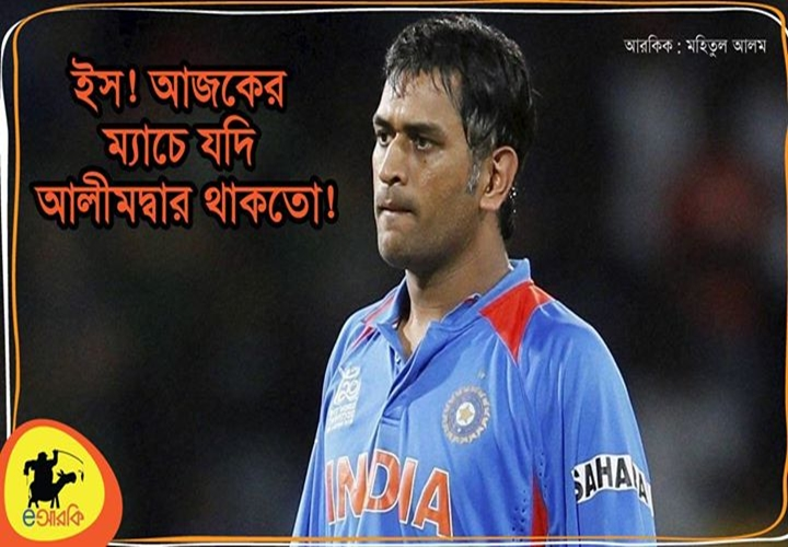 Hussey Comment On Indian Cricket Team Funny: Bangladesh VS India Cricket Match 2015 Funny FB Photo
