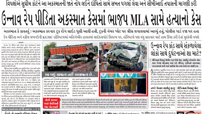 TODAYS NEWS UPDATE 30/07/2019 TUESDAY IN GUJARATI