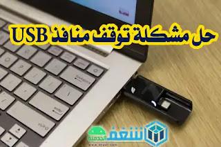 حل مشكلة عدم التعرف على USB في ويندوز 7 ,حل مشكلة تعريف USB Device