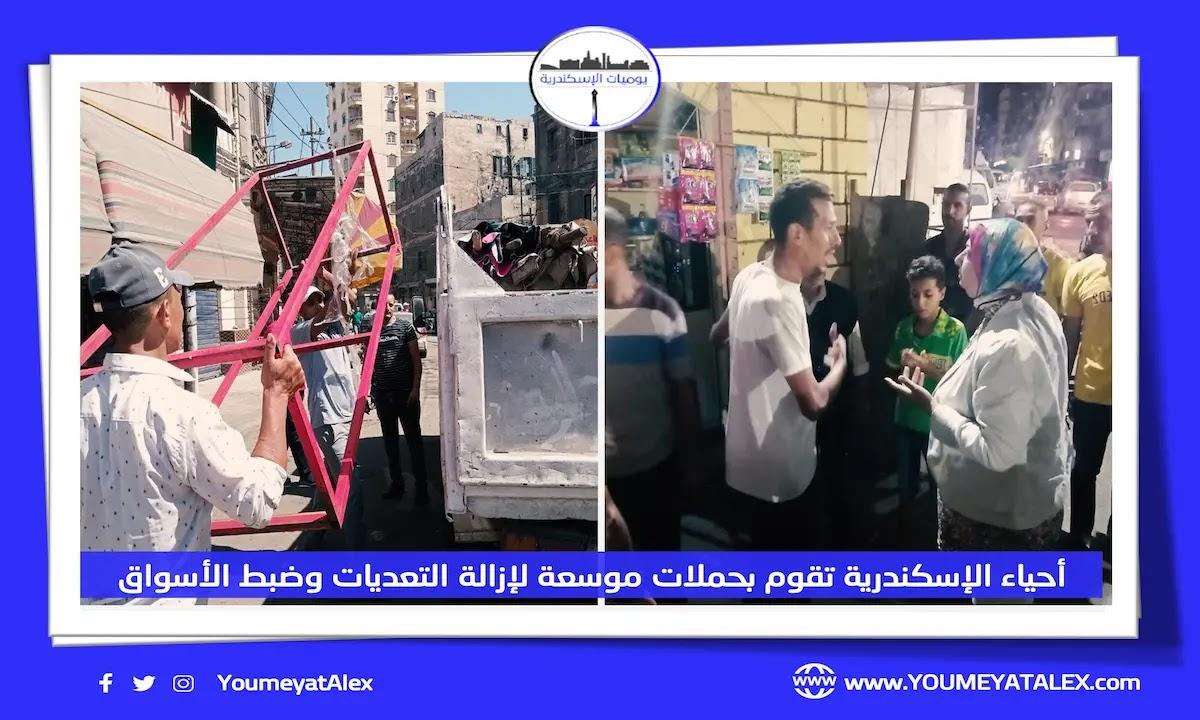 أحياء الإسكندرية تقوم بحملات موسعة لإزالة التعديات وضبط الأسواق