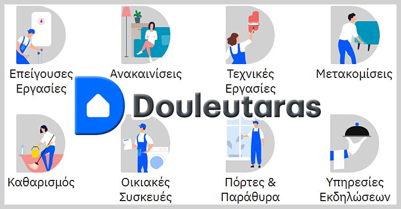 Εξειδικευμένοι-Επαγγελματίες-για-τις-Εργασίες-που-Χρειάζεσαι-Douleutaras