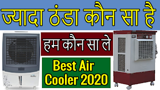 Home Cooling System   Which Air Cooler Is Best For Home   How To Choose Best Air Cooler  