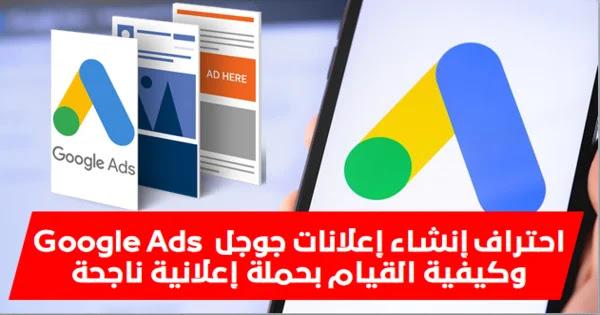 إحتراف إنشاء إعلانات جوجل Google Ads وكيفية القيام بحملة اعلانية ناجحة