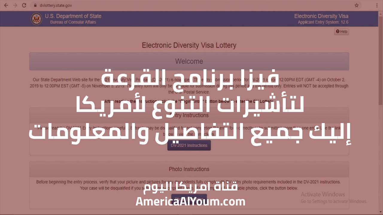 فيزا برنامج القرعة لتأشيرات التنوع لأمريكا.. إليك جميع التفاصيل والمعلومات