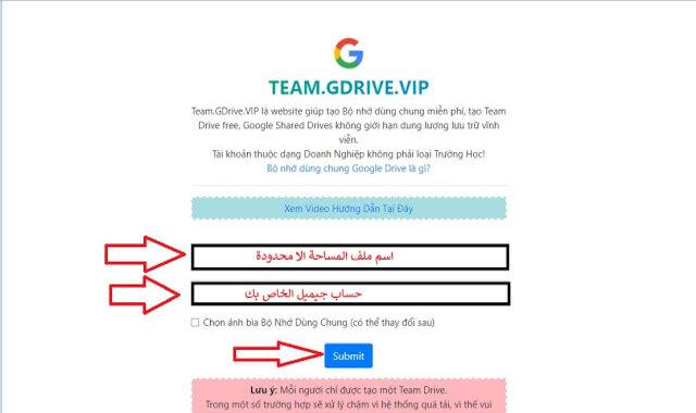 مساحة لا محدودة و مجانًا علي جوجل درايف  Google Drive