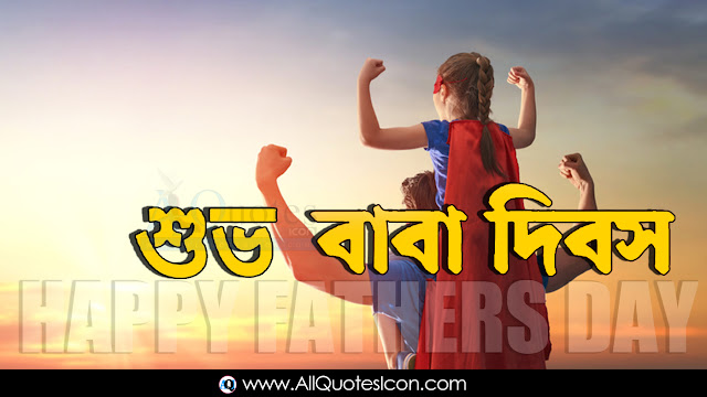 Bengali-Fathers-Day-Images-and-Nice-Bengali-Fathers-Day-Life-Whatsapp-Life-Facebook-Images-Inspirational-Thoughts-Sayings-greetings-wallpapers-pictures-images