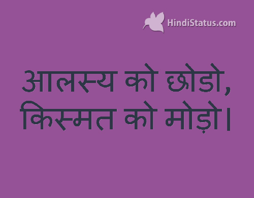 Leave Laziness - HindiStatus
