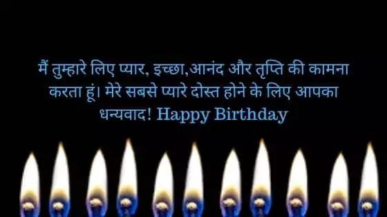 Birthday Wishes In Hindi For Friend. दोस्त के लिए जन्मदिन की बधाई
