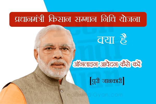 प्रधानमंत्री किसान सम्मान निधि योजना 2020 - PM Kisan Samman Nidhi Yojana के लिए ऑनलाइन आवेदन कैसे करें