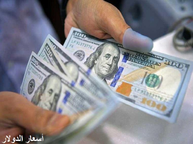 سعر الدولار اليوم,الدولار اليوم,سعر الدولار الان,سعر الدولار في البنوك,سعر الدولار في مصر,الدولار في البنك,توقعات سعر الدولار,اعلى سعر للدولار,اسعار صرف الدولار اليوم,سعر الدولار سوريا اليوم,سعر الدولار اليوم في مصر,سعر الدولار الأمريكي