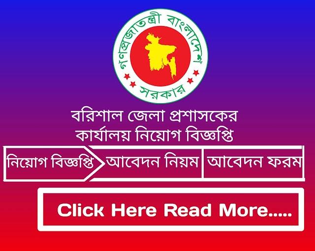 বরিশাল জেলা প্রশাসকের কার্যালয় নিয়োগ বিজ্ঞপ্তি DC Office Job 2019 by { govt job circular }