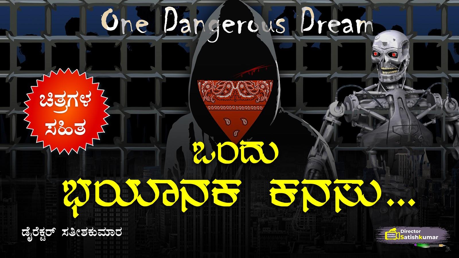 ಒಂದು ಭಯಾನಕ ಕನಸು... One Dangerous Dream   Kannada Social Message Story - ಕನ್ನಡ ಕಥೆ ಪುಸ್ತಕಗಳು - Kannada Story Books -  E Books Kannada - Kannada Books