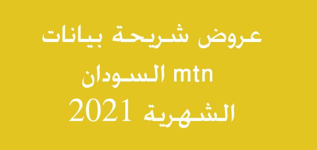 عروض شريحة بيانات mtn السودان الشهرية 2021