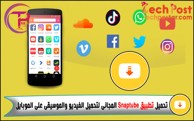 تطبيق سناب تيوب للموبايل