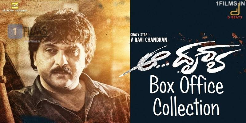 Aa Drushya Kannada Movie Poster