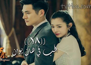 الحلقة 18 مسلسل الحب في هان يوان Love In Han Yuan مترجمة
