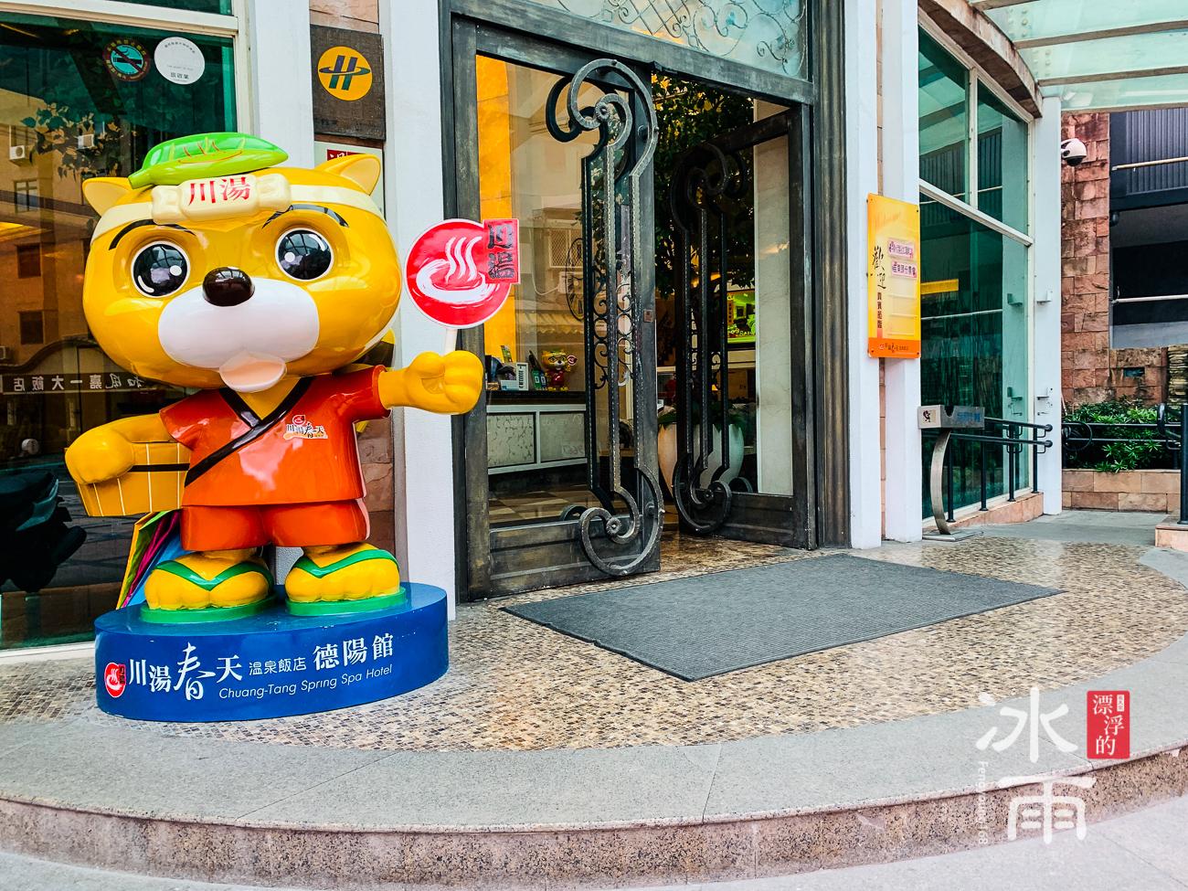 川湯春天溫泉飯店德陽館|入口