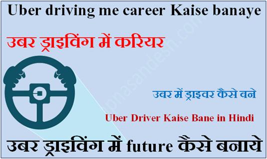 Uber Driving me career Kaise banaye - उबर ड्राइविंग में करियर