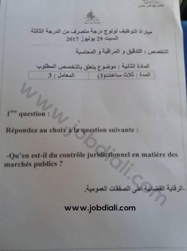 Exemple Concours de Recrutement des Administrateurs 3ème grade 2017 - Conseil Région Fès Meknès