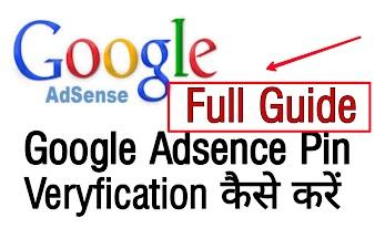 Google Adsence पिन Verification कैसे करें।