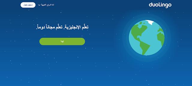 دوولينجو أحد أشهر المواقع الإلكترونية لتعليم اللغة الإنجليزية