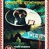 7 Sihoran (৭ শিহরণ) by Debarati Mukhopadhyay | Bengali Book