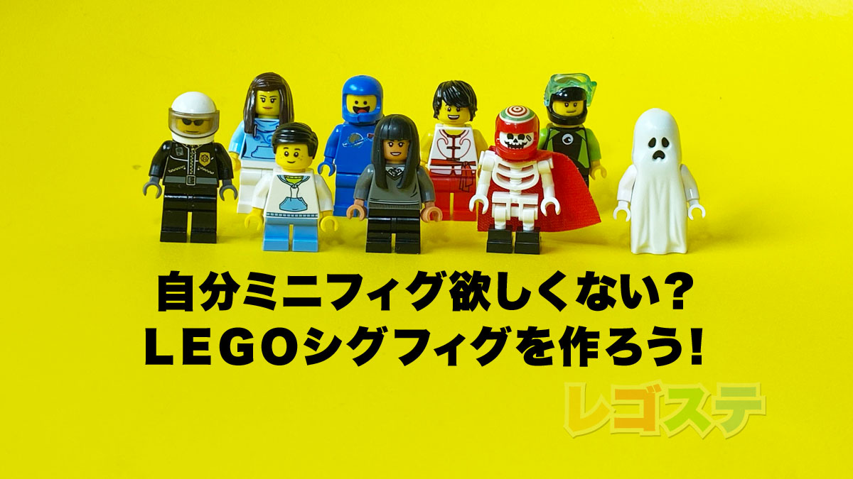 自分の分身「レゴ シグフィグ」を作ろう!シグフィグとはなにか?