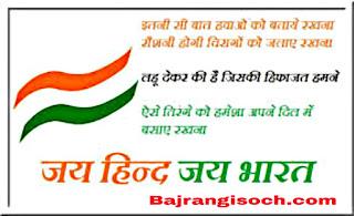 www.bajrangisoch.com